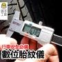 數位深度計/可固定式(深度規)可用來量測胎紋深度規/數位電子深度卡尺