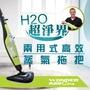 H2O超淨界兩用式HD高效蒸氣拖把KB-019