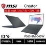 msi 微星 PS63 Stealth 8M 045TW 15.6吋 筆電 i7/16GB/512G PCIe 黑