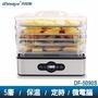 【Dennys】 微電腦定時溫控 蔬果烘乾機 乾果機 寵物零食 自製零嘴