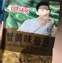 甘源-蟹黃味蠶豆