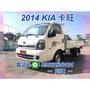 2014 起亞 KIA 卡旺 柴油貨車 3.5噸貨車