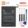 原廠電池 小米 Max3 BM51 小米 電池 Max 3 容量:5400mAh 附送拆機工具