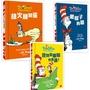 Dr. Seuss蘇斯博士幽默讀本(中英雙語、全套3冊)、我閉著眼睛也會讀!、戴帽子的貓、綠火腿加蛋 全新僅3本一套
