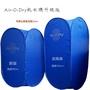 加高105cm(兩天內出貨)Air-O-Dry新款加高便攜小型烘衣機摺疊定時免安裝 冬天神器air o dry