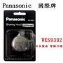 Panasonic 刮鬍刀頭組 WES 9392【適用ES-699/6510/534】