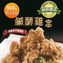 【綠野農莊】台灣鹹酥雞 (嚴選國產雞胸肉)  500g *10包