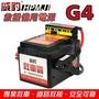 [電池便利店]威豹 救車霸 G4 加錶版 汽車救援電池 超高啟動電流 ~ 汽、柴油車、卡車專用