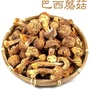 巴西蘑菇(四兩裝)~小包裝,營養菌菇,燉雞湯、排骨湯、泡茶、磨成粉皆可 。