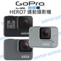 【中壢NOVA-水世界】GoPro HERO7 HERO 7 BLACK SILVER WHITE 運動攝影機 台灣公司貨
