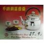 玉獅不銹鋼笛音壺 9L 28cm 笛音茶壺~不銹鋼茶壺~不銹鋼壺~白鐵茶壺~開水壺