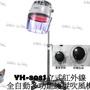 YH-808S全自動多功能護髮美髮機 立式護髮吹風機 k.aa