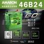 【 愛馬龍46B24 】火速出貨 AMARON 汽車電池 46B24L 46B24LS 46B24R 46B24RS