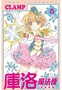 庫洛魔法使 透明牌篇 (首刷限定版) 05