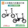 小米電助力折疊自行車 免運費 米家騎記 腳踏車 智能APP數據監測 電助力 電動腳踏車 小米折疊車【刀鋒】