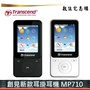 [贈收納袋] 創見 MP710 新款8G MP3/MP4 耳掛耳機 含稅二年保固
