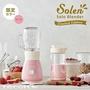 (全新)recolte 日本麗克特Solo Blender Solen 復古果汁機 櫻花粉/樂活綠