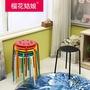 椅子/凳子  塑膠凳子加厚成人椅子特價家用高凳時尚簡約小板凳圓凳客廳餐桌凳jy igo聖誕免運