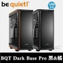 be quiet! BQT DARK BASE PRO 900 電腦機殼