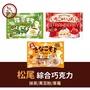 日本松尾綜合巧克力