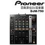 Pioneer 先鋒 DJM-750-K 家用四軌數位DJ混音器 公司貨
