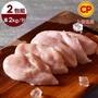 【卜蜂】超值鮮嫩去皮去骨清雞胸肉 量販包 2包組(2kg/包 9-13片/包)