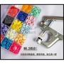 訂扣子 紐扣器工具多功能手工鉗子diy飾品配件家用打孔鉗壓扣機
