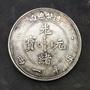 銀元銀幣收藏造幣總廠光緒元寶 庫平一兩銀幣銅銀元