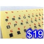 鍵盤貼紙 注音+倉頡貼紙 透明底鍵盤貼 一張兩入 J-10