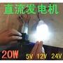二手 直流發電機 風力 手搖 水力 試驗 6V 12v 24v發電機 應急電源 (發電機+12vled燈)121294