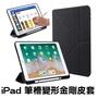 最新款 內置筆槽 變形金剛 iPad Pro 11吋 9.7吋 Air3 Mini5 防摔殼 保護套 保護殼 側掀支架