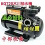 免運 『中部批發』木川經銷商 KQ720 1/2HP 靜音型抽水馬達 (台灣製造) 塑鋼抽水機 電子式抽水機