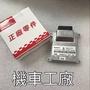 機車工廠 彪虎125 彪虎150 彪虎 ECU MSE3.0 A1-I 噴射 電腦 電路板 PGO 正廠零件
