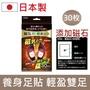 【日本製 TO-PLAN】天然樹液足部舒適貼布-磁力貼增強版30枚(妙足貼/養生足貼/足部舒適貼片/草本樹液)