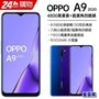 OPPO A9 2020 4G/128G(空機)全新未拆封原廠公司貨R17 R15 R11S AX5 7 A3 PRO