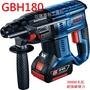 【花蓮源利】最新單機 GBH180 LI 博世 BOSCH 充電式免出力 電鑽 四溝鎚鑽 非GBH 18V 26 GSB