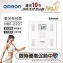 【OMRON 歐姆龍】藍芽傳輸體重體脂計(HBF-222T)