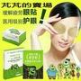 現貨~黃金視力眼貼.眼膜-護眼神器(單盒內含10小包(每一包有二小片)  $188