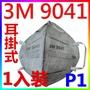 {CF舖}3M 9041 P1活性碳防塵口罩/耳掛式1入(PM2.5 N95口罩 霾害 霧霾 活性碳口罩 9041V)