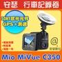 Mio MiVue C350【送 16G+C02後支】行車記錄器 另 mio 792D 751 791D C350 C335 688S