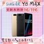 Y8 MAX (PRO) SUGAR (3G/32G) 5.45吋 全新未拆封 原廠公司貨 原廠保固一年【雄華國際】