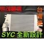 世茂嚴選 SUBARU WRX LEVORG FORESTER 原廠型 加大版 中冷器 SYC 渦輪車必備