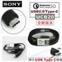 SONY 新版 (UCB20) Type C USB 原廠充電線 快充線 XA1/XZs/XZ/XZ 傳輸充電(平輸品)
