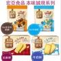 宏亞食品 77 本味誠現 mini可可牛奶 牛奶餅 乳酥餅 奶素 奶蛋素 曲奇 和味食舖(39元)