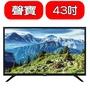 《可議價》聲寶【EM-43BA101】43吋(與EM-43A600同尺寸)電視