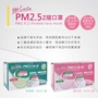 KNH-康乃馨PM2.5 Z摺口罩50片裝