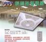 【11/8有現貨】原廠搖控器 康乃馨 節能循環扇 BS-1000 / BS-1000A 輕鋼架 循環扇專用