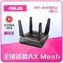 【ASUS 華碩】RT-AX92U AX6100 Ai Mesh 三頻 WiFi 無線路由器(路由器)