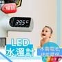 *現貨台中店特價320元*綠能LED水溫感測器 知暖無源  LED水溫計 洗澡溫度計 寶寶水溫計 水溫計 溫度計