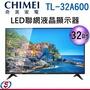 (含運)安裝另計【新莊信源】 32吋【CHIMEI奇美LED液晶顯示器】TL-32A600/TL32A600